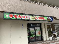 マッサージ店舗様 壁面看板の表示面変更・ガラス面シート施工 東京都調布市