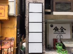 ビルのテナント案内集合看板 壁面看板の製作・設置 東京都港区