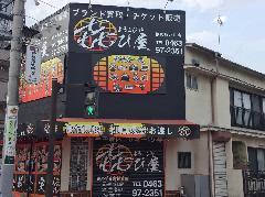 買取販売業者様 既存看板の表示面変更 神奈川県伊勢原市