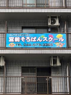 そろばん教室様 パネル看板の製作・設置 神奈川県川崎市