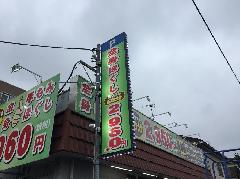 マッサージ店舗様 袖看板の製作・設置 神奈川県横浜市