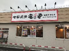 焼肉店舗様 壁面看板及びパネル看板の製作・設置 神奈川県相模原市