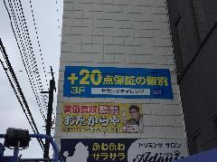 学習塾様 パネル看板の製作・設置 神奈川県相模原市