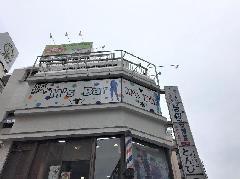 飲食店様 既存壁面看板と袖看板の表示面変更及び新しいライトの設置 東京都府中市