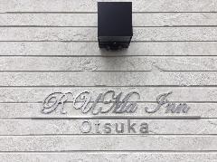 ホテル 立体文字の設置 東京都豊島区