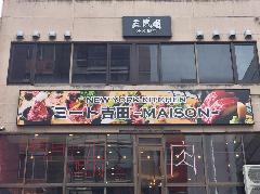 飲食店様 壁面看板の製作・設置及び案内看板へのシート貼り施工 静岡県静岡市