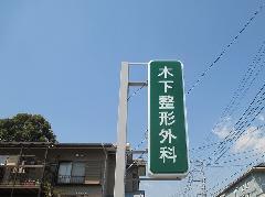 整形外科さんの自立袖看板 神奈川県 藤沢市
