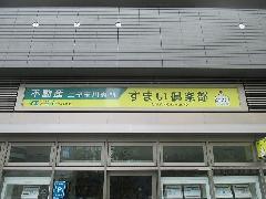 内照明式壁面看板 LED化およびアクリル表示面板交換 東京都 二子玉川