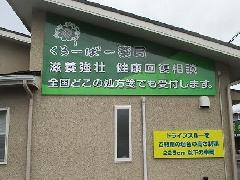 ドライブスルーの処方箋薬局さんのサイン(追加工事)神奈川県相模原市