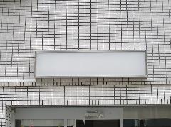 テナント用 内照明式 壁面サイン 東京都大田区