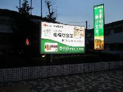 仏具やさんの看板改修と移設 神奈川県 相模原市