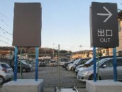 高層ビルの駐車場サイン 東京都新宿区