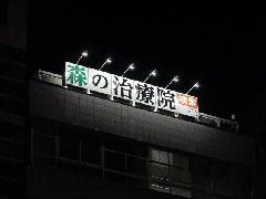 整骨、接骨 治療院 屋上看板 東京都 浅草橋   782