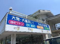 コインランドリー様 既存看板の表示面変更 神奈川県相模原市