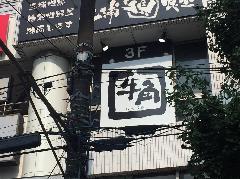 焼肉店舗様 既存看板撤去及び壁面看板の製作・設置 神奈川県横浜市