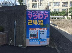 コインランドリー様 誘導看板の製作・設置 神奈川県横浜市