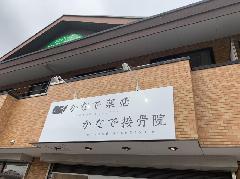 接骨院様 壁面看板の製作・設置 埼玉県蓮田市