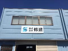 会社名 【壁面看板】の製作・設置 東京都八王子市