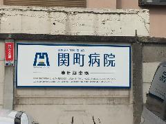 病院 【壁面看板】の製作・設置 東京都練馬区