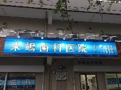 歯科医院様 【壁面看板】の製作・設置 既存【袖看板】の表示面変更 【ガラス面シート】施工 神奈川県相模原市