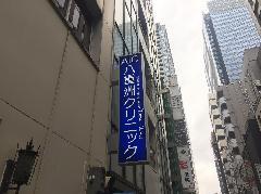 クリニック様 既存袖看板表示面交換 東京都中央区