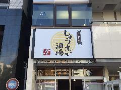 飲食店様 既存看板表示面変更 神奈川県相模原市