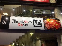 焼肉店舗様 既存看板の表示面変更 神奈川県横浜市