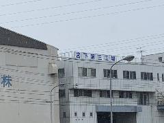 工場 壁面看板の製作・設置 神奈川県相模原市