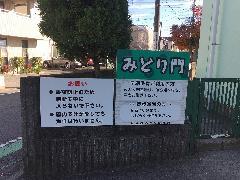 壁面看板の製作設置、インクジェット出力シート施工 神奈川県相模原市