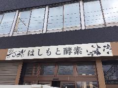 パネルサインの設置、シート施工、切り文字の施工 神奈川県相模原市