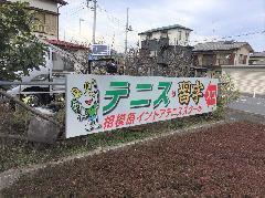 テニススクール様 パネル看板の製作設置 神奈川県相模原市
