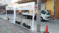 工場 既存自立看板の移設 自立看板及びポール袖看板の製作設置 埼玉県吉川市
