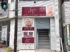 エステ店舗様 パネル看板、壁面看板(内部照明式)の製作設置 神奈川県相模原市
