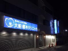 クリニック様 内照式壁面看板、袖看板の製作設置 神奈川県鎌倉市
