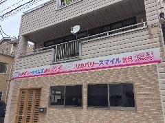 デイサービス様 壁面看板の製作設置 神奈川県横浜市