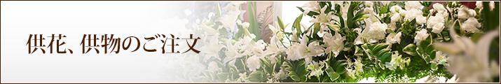 供花、供物のご注文