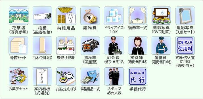 ホール98万円(税別)セットプラン