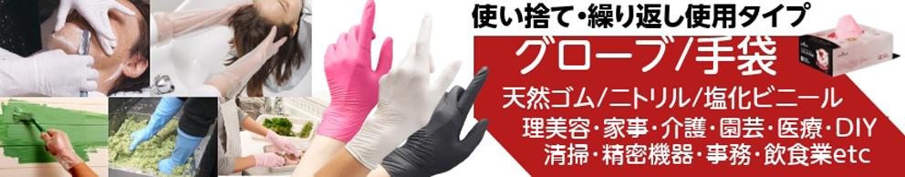 使い捨て(ディスポ)・ニトリル・天然ゴム手袋/医療従事者医療用グローブ