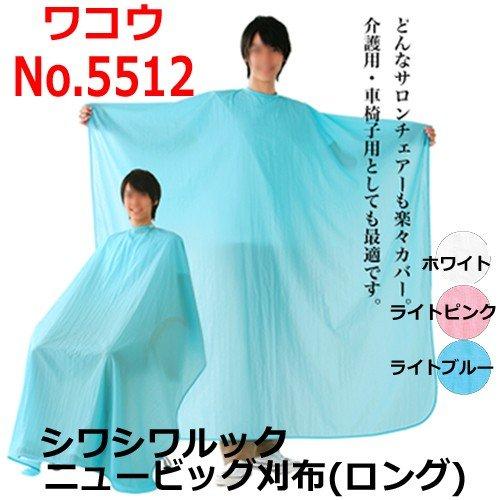 ワコウ No.5512 シワシワルック ニュービッグ刈布 ロングタイプ 袖なし カットクロス