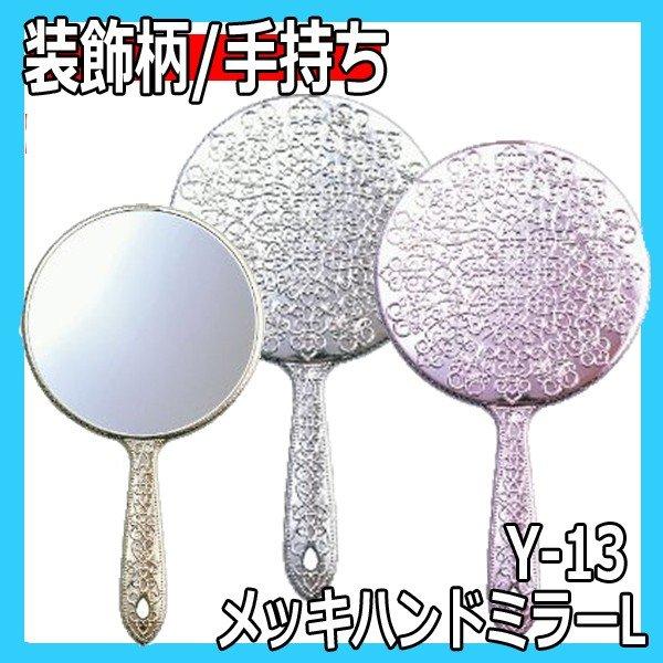 かわいい装飾手鏡。メッキハンドミラー