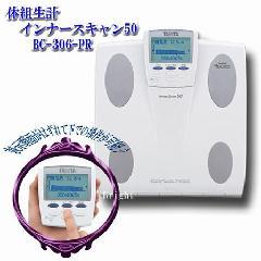 【送料無料】 体組成計 インナースキャン50 BC-306-PR