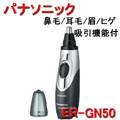 Panasonic エチケットトリマー ER-GN50-H (グレー) パナソニック