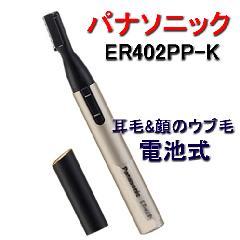 パナソニック <ER402PP-K> 耳毛カッター