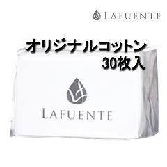 ラファンテ オリジナルコットン 30枚入