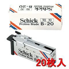 シック プロライン ブレード 短刃 <B-20>