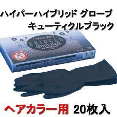 ハイブリッドグローブ キューティクルブラック (ヘアカラー用) 20枚入 ハイマンズジャパン (L)