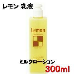 ファイン レモン乳液 ミルクローション 300ml お顔用 業務用 保湿成分配合中性乳液 乾燥肌に 阪本高生堂