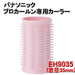 パナソニック プロカールン専用カーラー 特大 <EH9035> (ピンク)