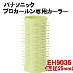 パナソニック プロカールン専用カーラー 大 <EH9036> (黄緑)