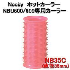 Nobby ホットカーラー NBU500/600 専用カーラー <NBC35> (ピンク)